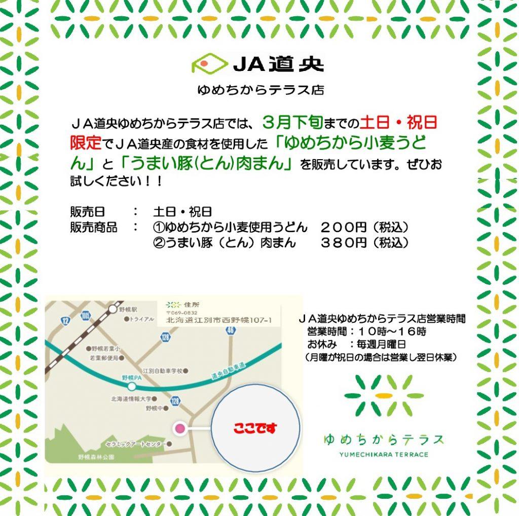 JA道央ゆめちからテラス店5-001