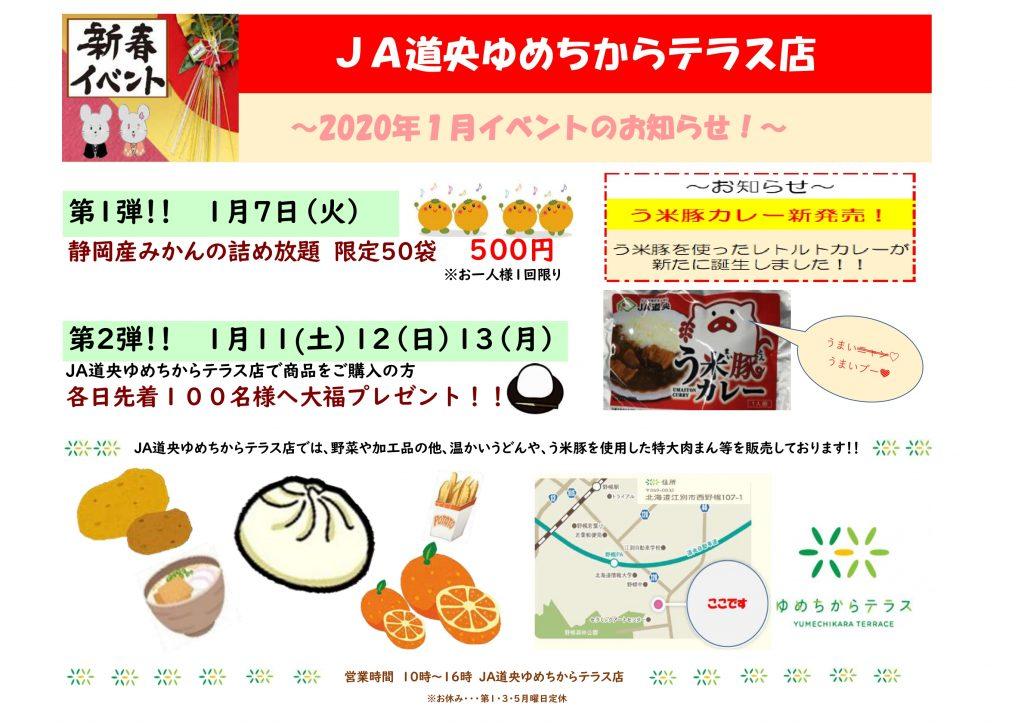 ゆめちからテラス店1月イベント_page-0001