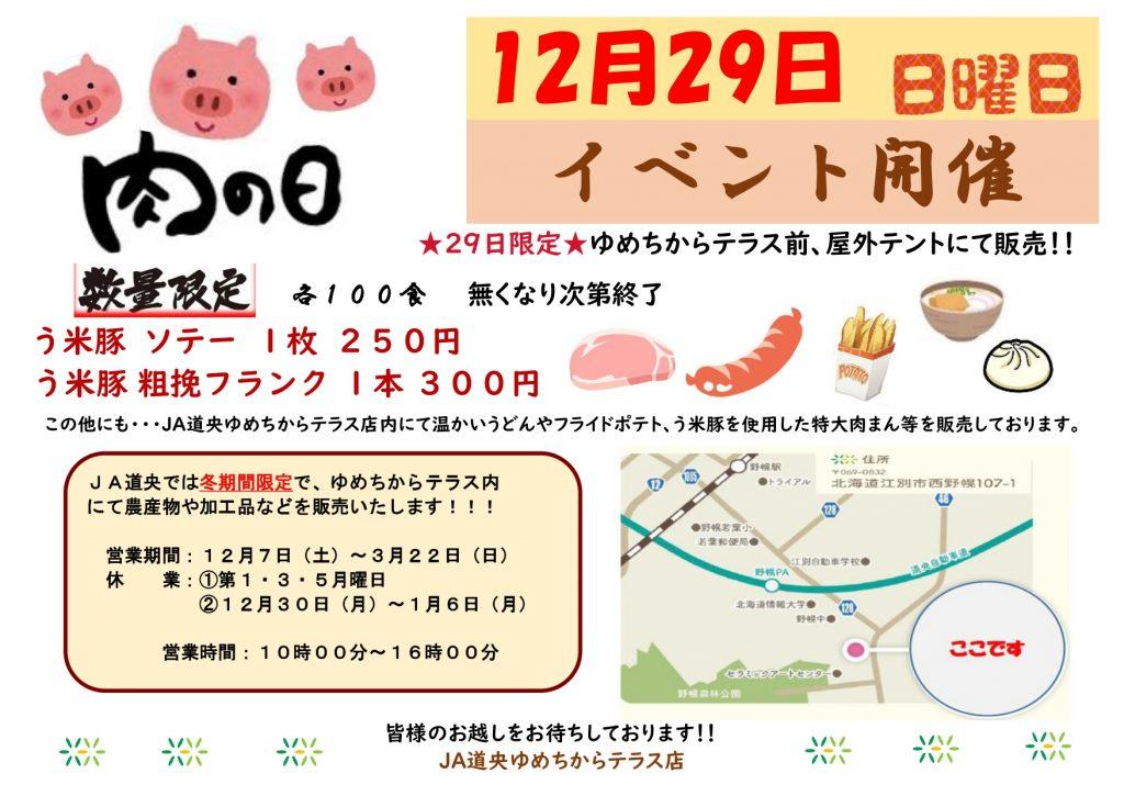 12.17肉の日ちらし_page-0001